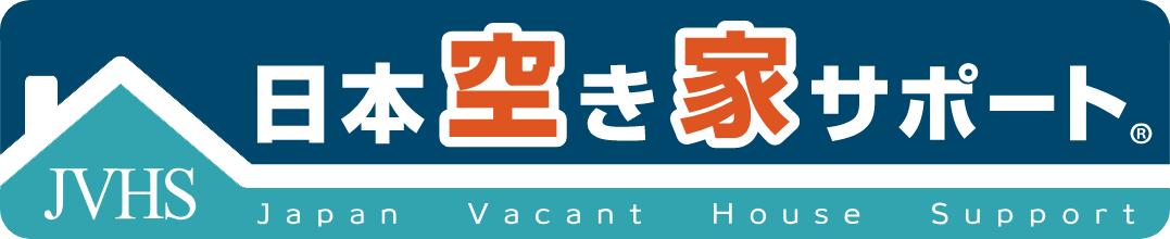 日本空き家サポート