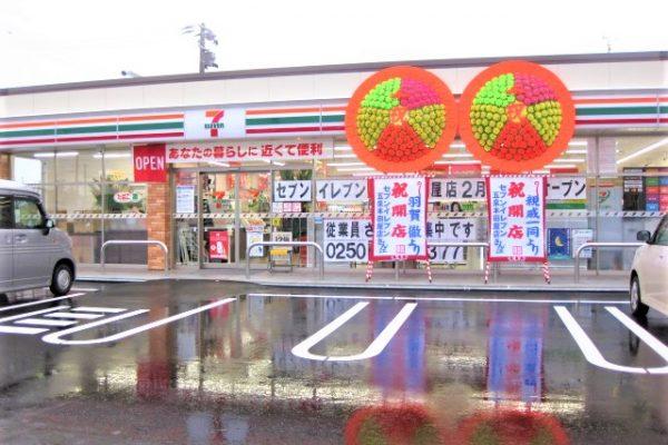 セブン-イレブン五泉M店