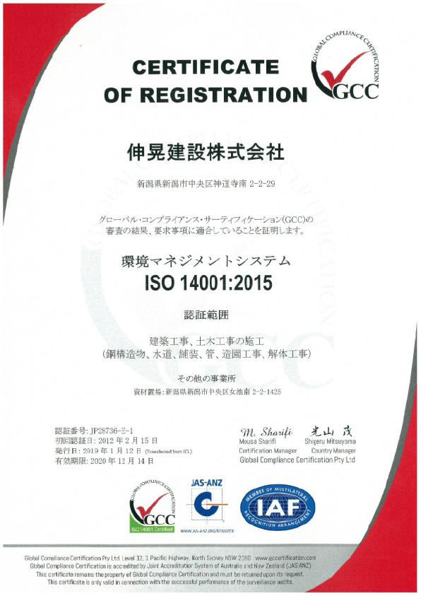 ISO取得